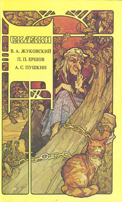 Сказки   Ершов Петр Павлович, Жуковский Василий Андреевич  #1
