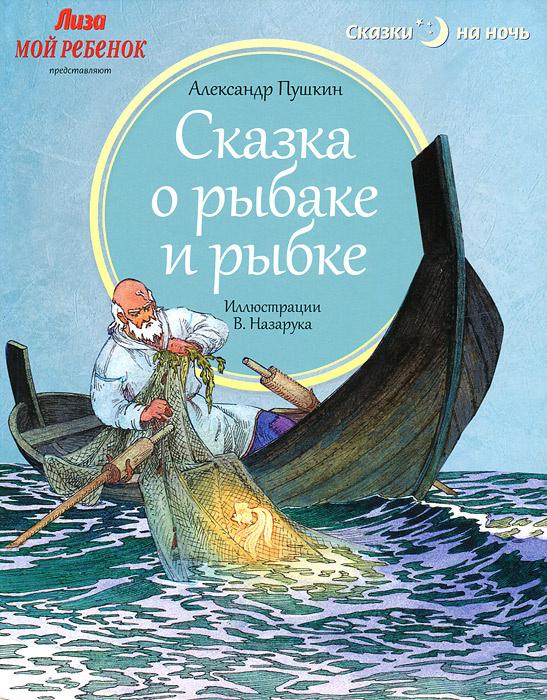Сказка о рыбаке и рыбке #1