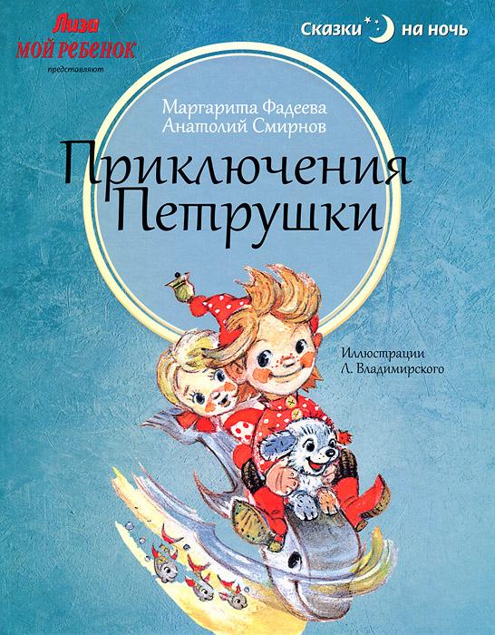 Приключения Петрушки #1