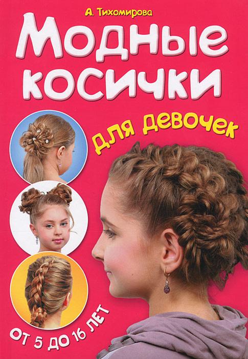 Модные косички для девочек. От 5 до 16 лет | Тихомирова Анастасия  #1