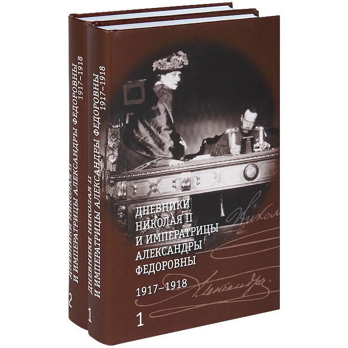 Дневники Николая II и императрицы Александры Федоровны. 1917-1918. В 2 томах (комплект)  #1