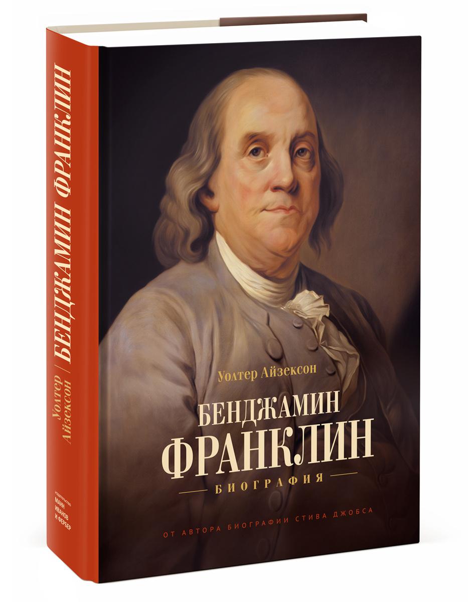Бенджамин Франклин. Биография #1