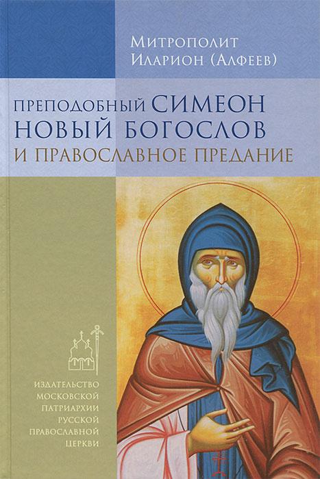 Преподобный Симеон Новый Богослов и православное Предание   Митрополит Иларион (Алфеев)  #1
