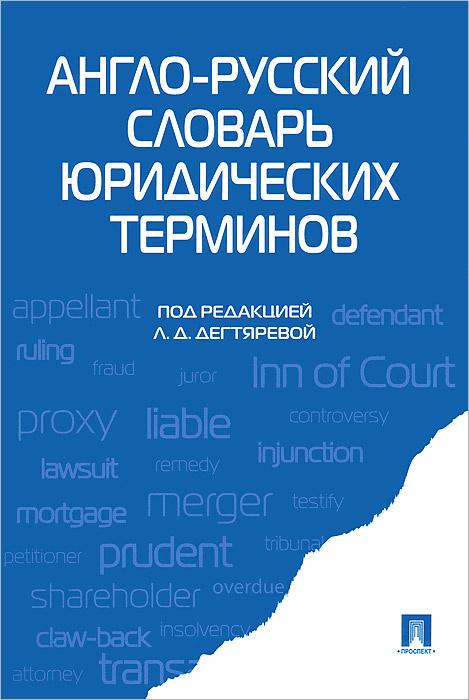 Англо-русский словарь юридических терминов #1