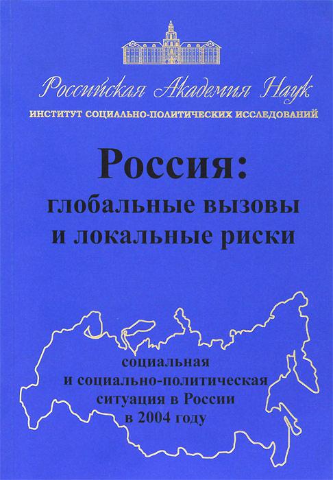 Россия. Глобальные вызовы и локальные риски. Социальная и социально-политическая ситуация в России в #1