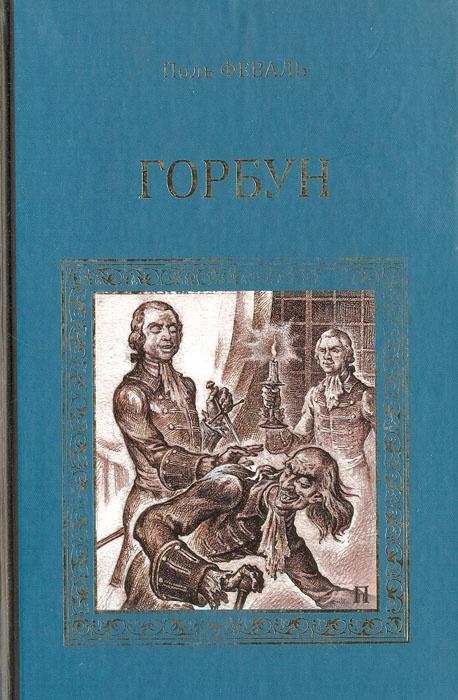 Горбун | Феваль Поль, Мурашкинцева Елена Давидовна #1