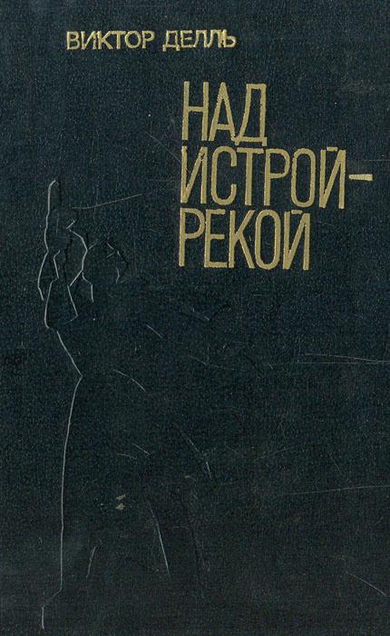 Над Истрой-рекой | Делль Виктор Викторович #1