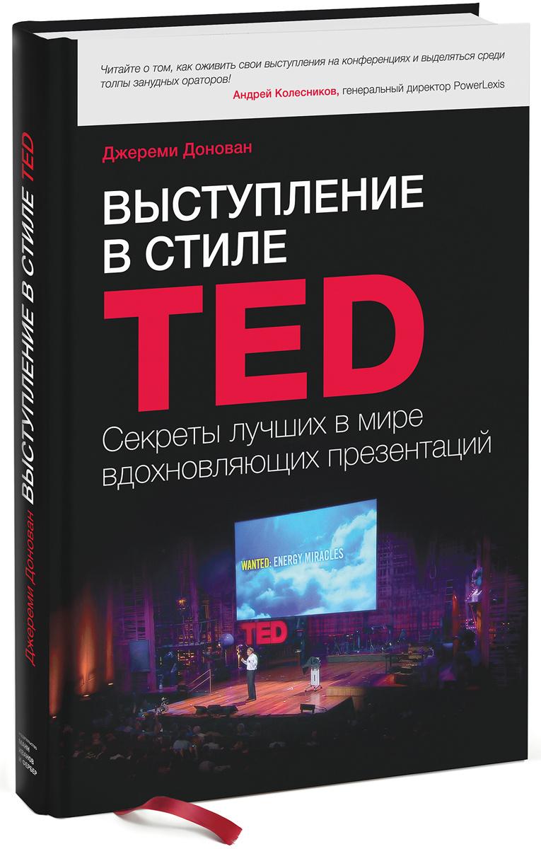 Выступление в стиле TED. Секреты лучших в мире вдохновляющих презентаций  #1