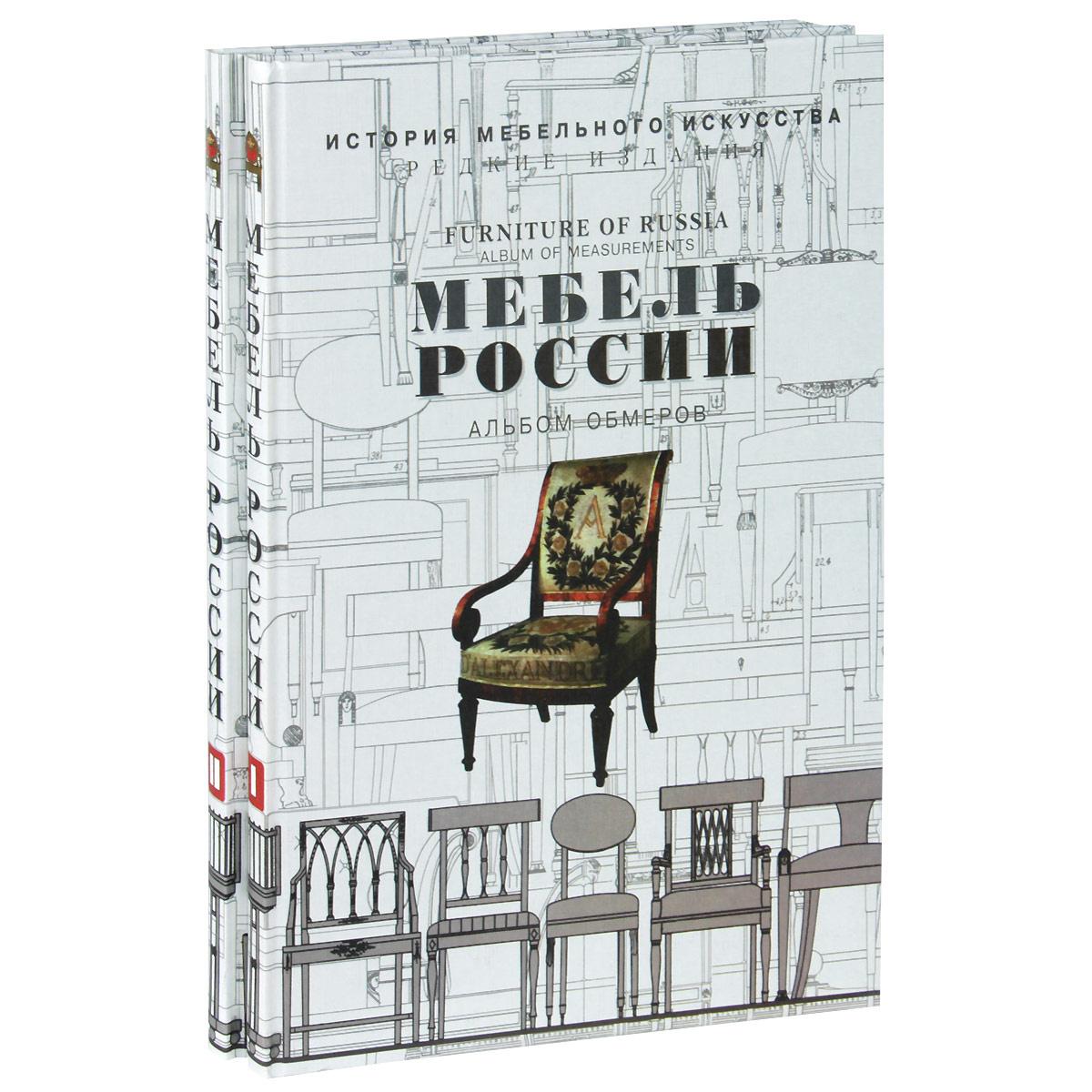Мебель России. Альбом обмеров (комплект из 2 книг) #1