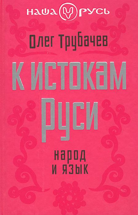К истокам Руси. Народ и язык | Трубачев Олег Николаевич #1