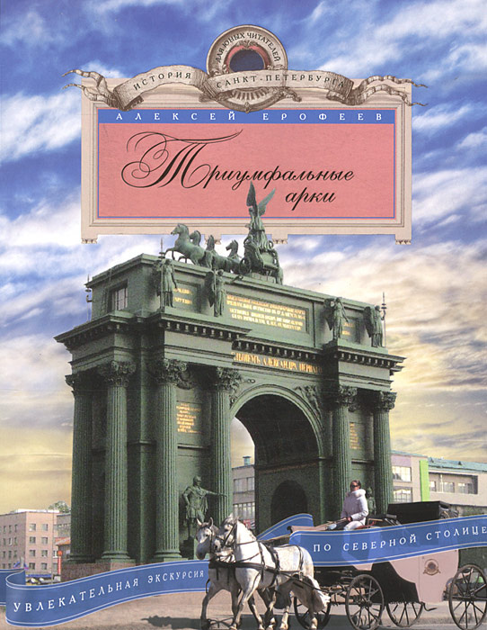 Триумфальные арки. Увлекательная экскурсия по Северной столице  #1