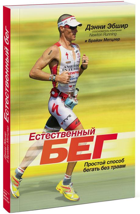 Естественный бег. Простой способ бегать без травм   Эбшир Дэнни, Метцлер Брайан  #1