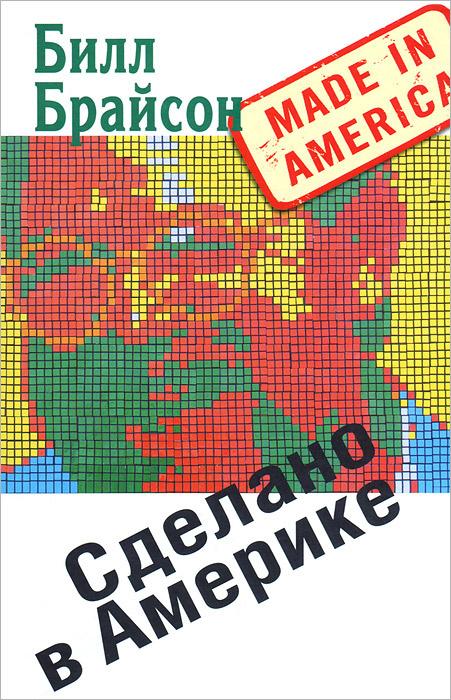 Сделано в Америке #1