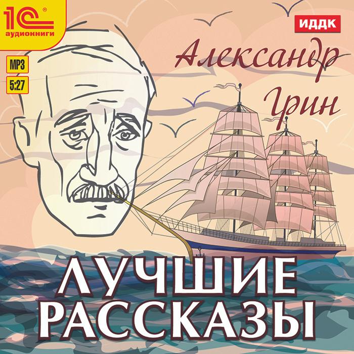 Александр Грин. Лучшие рассказы (аудиокнига MP3)   Грин Александр Степанович  #1
