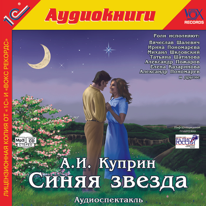Синяя звезда (аудиокнига MP3)   Куприн Александр Иванович, Пономарева Ирина  #1