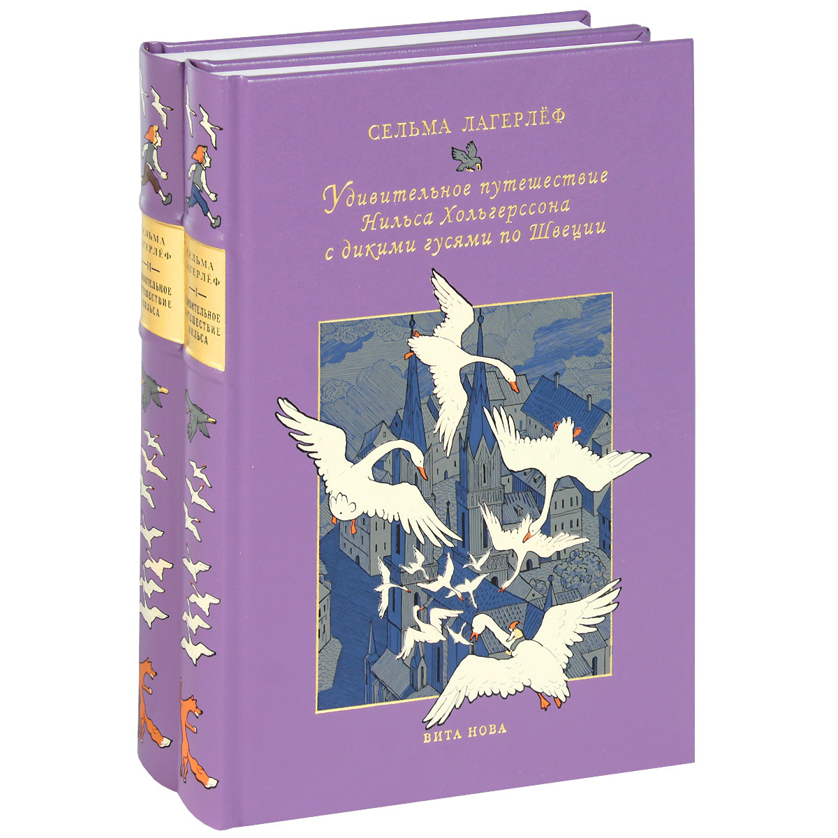 Удивительное путешествие Нильса Хольгерссона с дикими гусями по Швеции (комплект из 2 книг)  #1