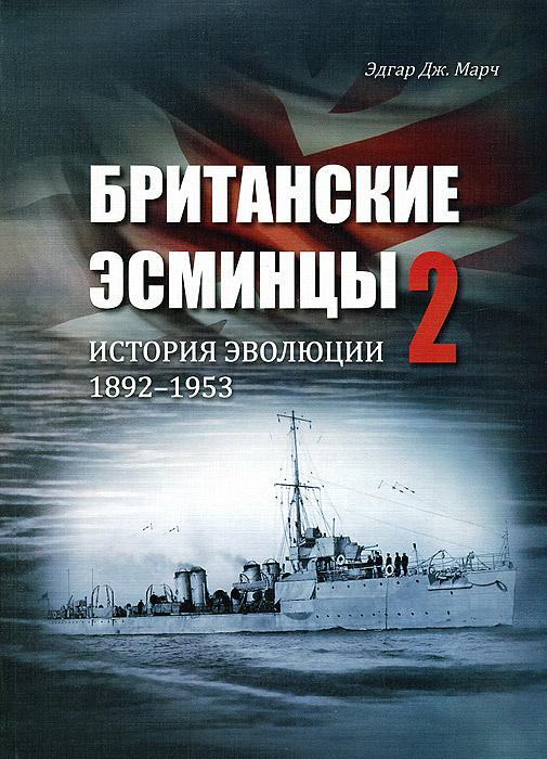 Британские эсминцы. История эволюции. 1892—1953. Часть 2. Поиск оптимальных конструкций  #1