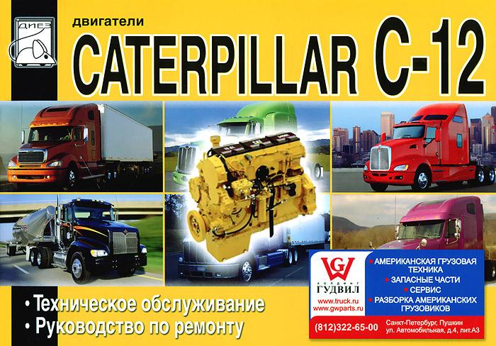 Двигатели Caterpillar C12. Руководство по обслуживанию и ремонту  #1