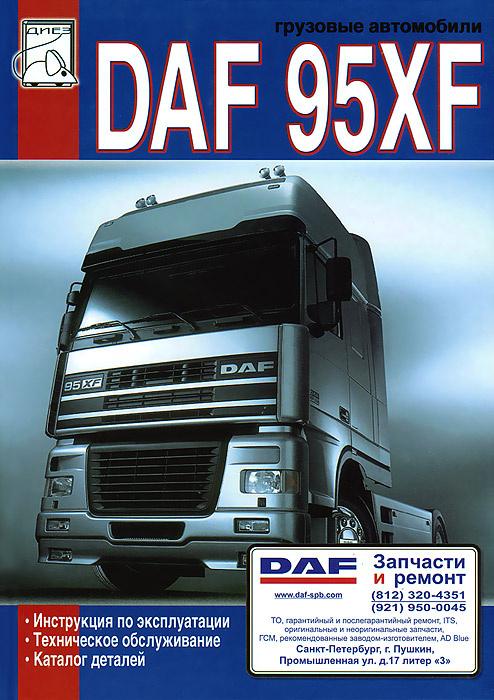 Грузовые автомобили DAF 95XF. Инструкция по эксплуатации, техническое обслуживание, каталог деталей  #1