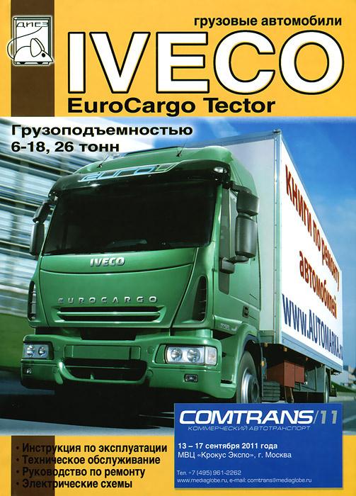 Грузовые автомобили Iveco EuroCargo Tector. Инструкция по эксплуатации, техническое обслуживание, руководство #1