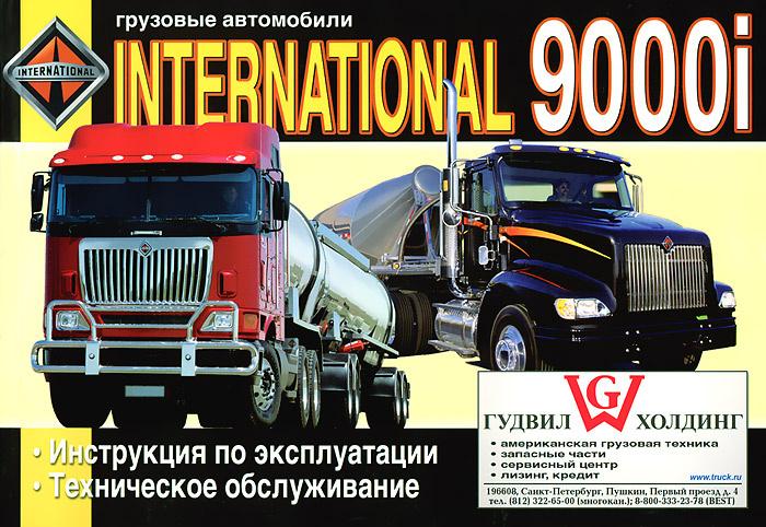 Грузовые автомобили International серии 9000i. Инструкция по эксплуатации, техническое обслуживание  #1