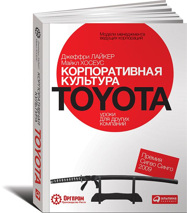 Корпоративная культура Toyota. Уроки для других компаний | Хосеус Майкл  #1