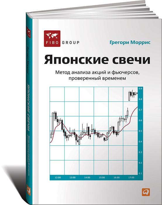 Японские свечи. Метод анализа акций и фьючерсов, проверенный временем  #1