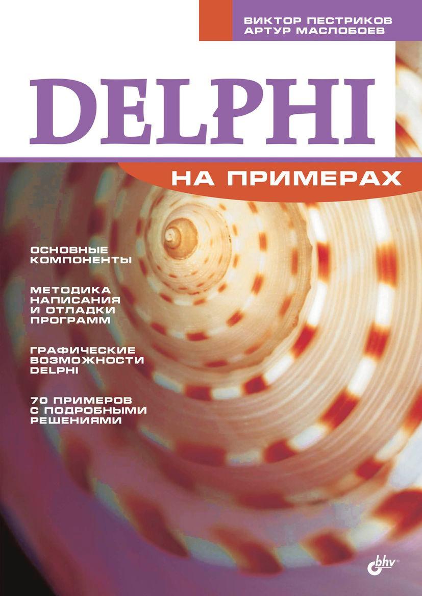 Delphi на примерах #1