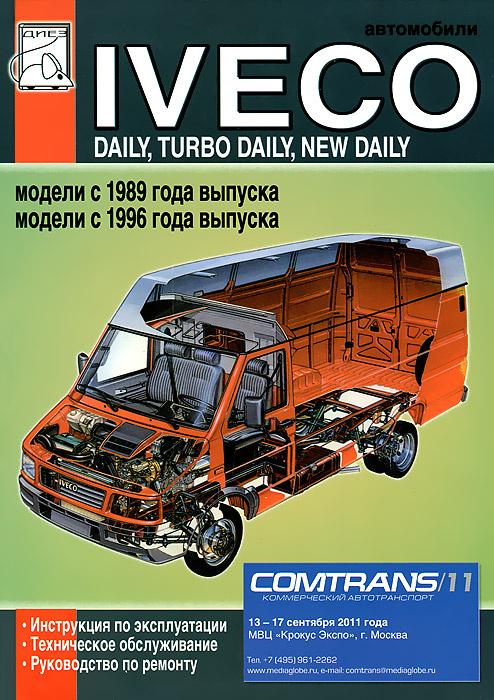 Автомобили Iveco Daily, Turbo Daily, New Daily. Инструкция по эксплуатации, техническое обслуживание, #1