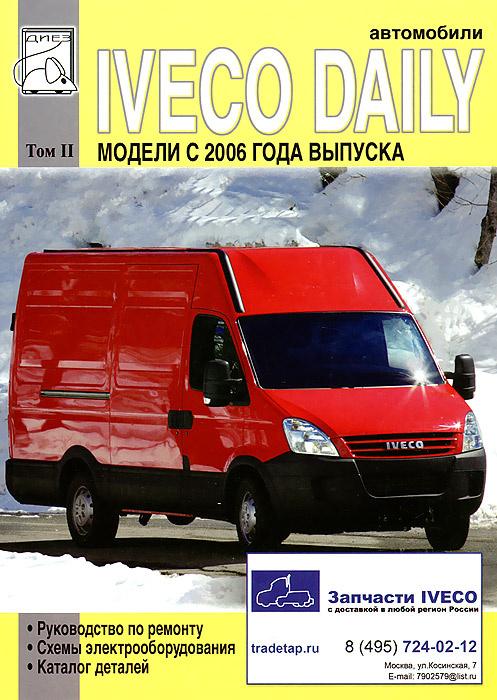 Автомобили Iveco Daily с 2006 года выпуска. Том 2. Руководство по ремонту, схемы электрооборудования, #1