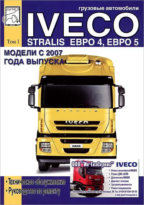Грузовые автомобили Iveco Stralis AT/AD Euro 4/5 с 2007 года выпуска. В 2 томах. Том 1. Руководство по #1