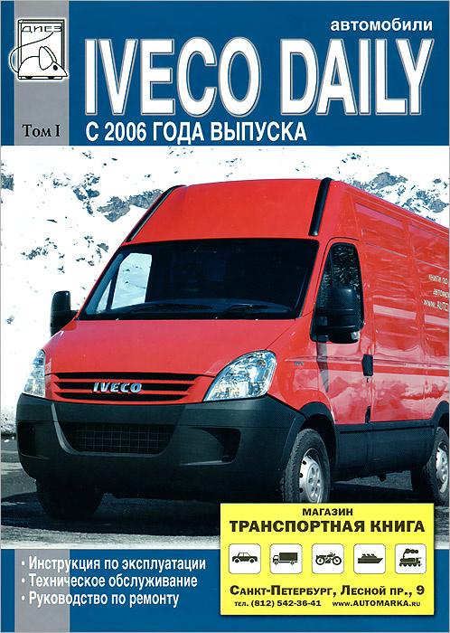 Автомобили Iveco Daily с 2006 года выпуска. Том 1. Руководство по эксплуатации, техническому обслуживанию #1