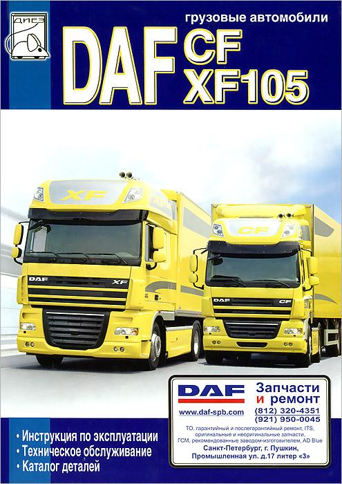 Грузовые автомобили DAF CF, XF 105. Инструкция по эксплуатации, каталог деталей  #1