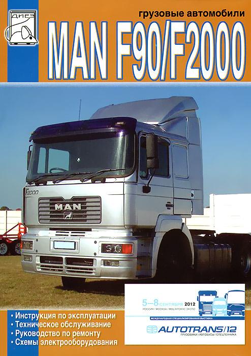 Грузовые автомобили MAN F90/F2000. Эксплуатация, ремонт, электрооборудование  #1