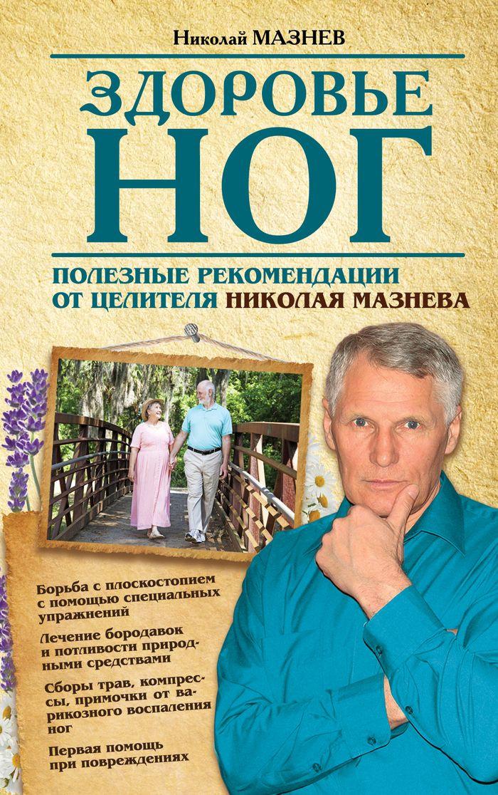 Здоровье ног. Полезные рекомендации от целителя Николая Мазнева   Мазнев Николай Иванович  #1
