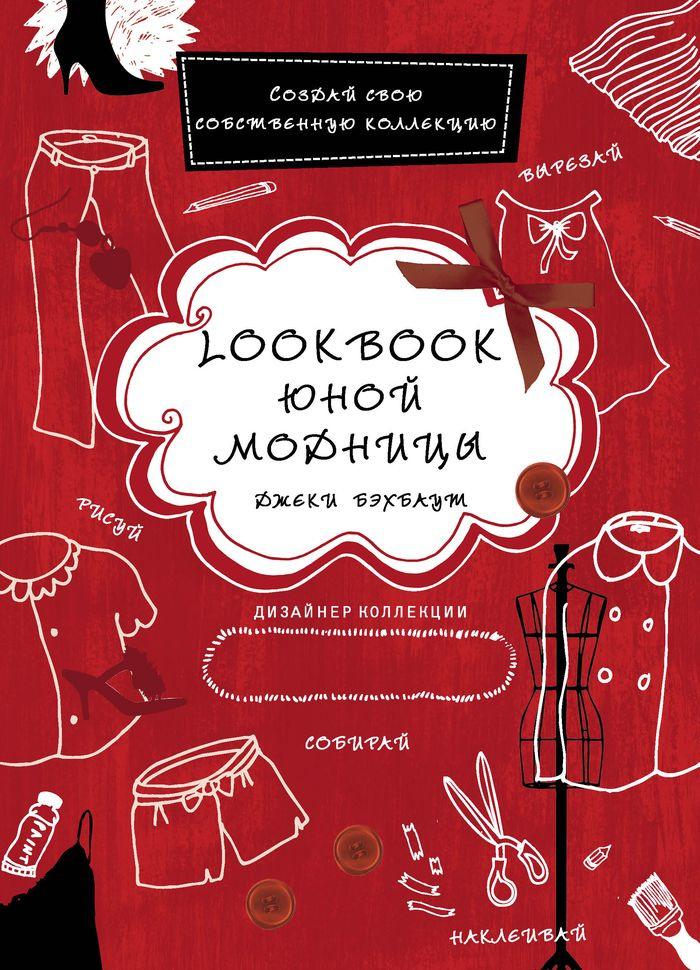 Lookbook юной модницы | Бэхбаут Джеки #1