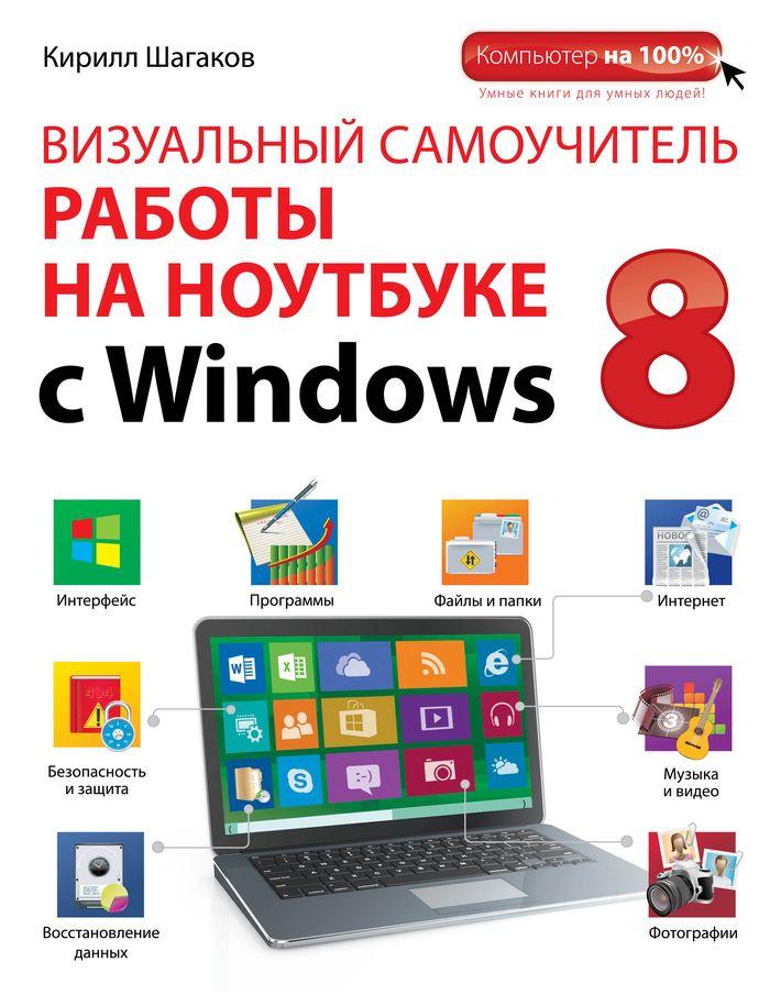 Визуальный самоучитель работы на ноутбуке с Windows 8 | Шагаков Кирилл Игоревич  #1