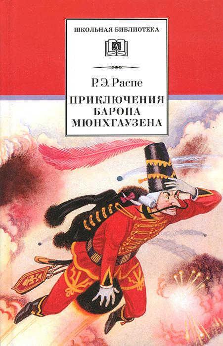 Приключения барона Мюнхгаузена   Распе Рудольф Эрих #1