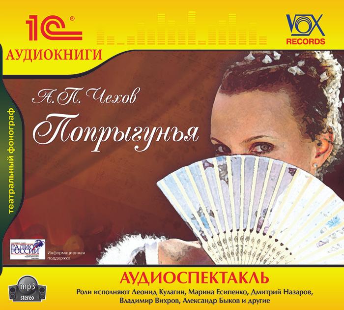 Попрыгунья (аудиокнига MP3) | Быков Александр Г., Чехов Антон Павлович  #1