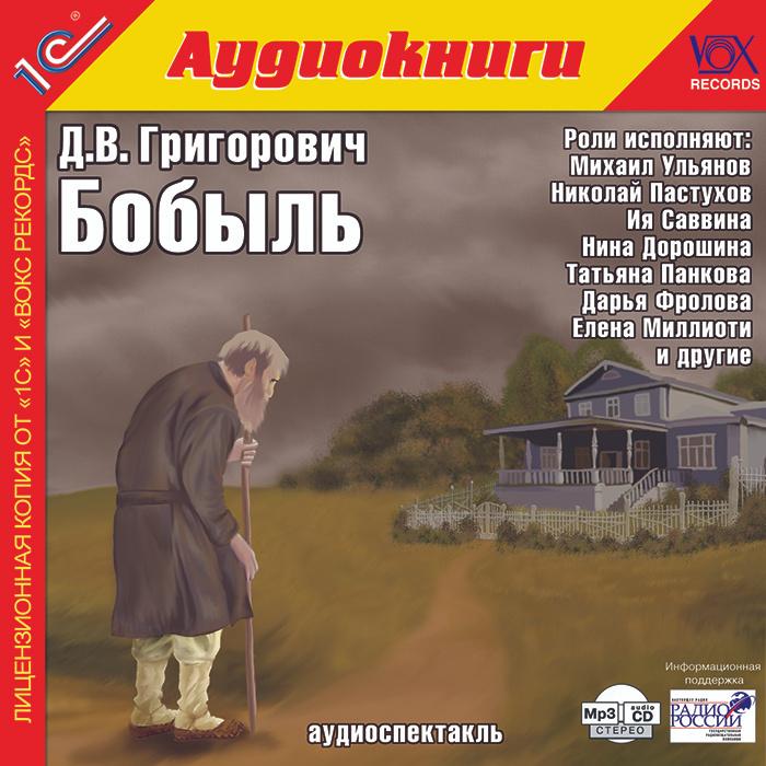 Бобыль (аудиокнига MP3)   Григорович Дмитрий Васильевич, Ульянов Михаил Александрович  #1