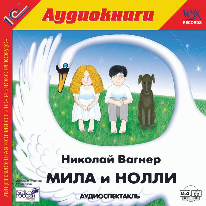 Мила и Нолли (аудиокнига MP3) | Вагнер Николай Петрович, Пономарева Ирина  #1