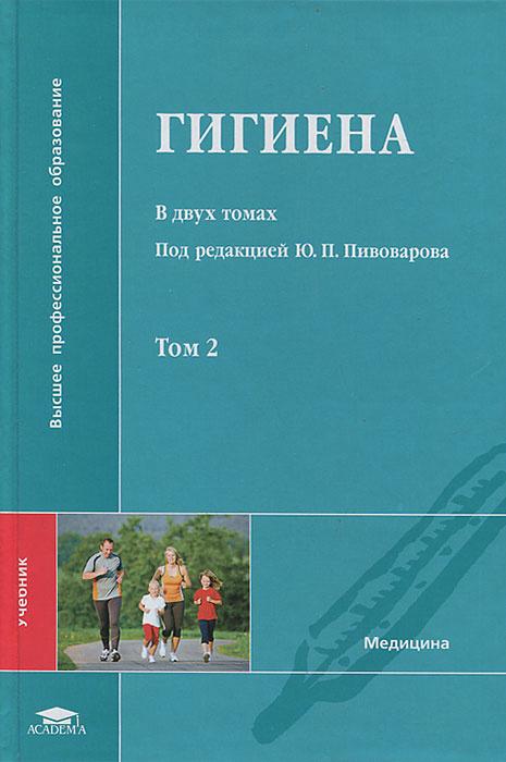 Гигиена. В 2 томах. Том 2 #1