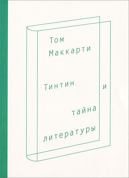 Тинтин и тайна литературы #1
