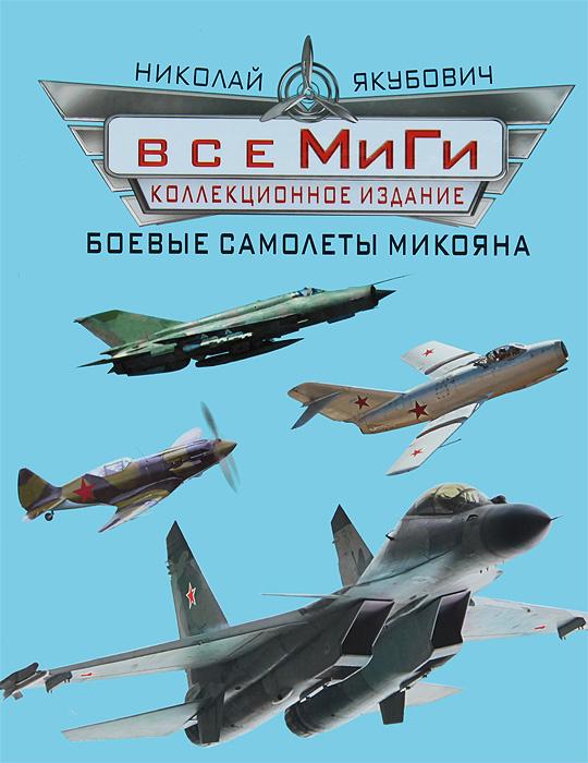 Все МиГи. Боевые самолеты Микояна #1