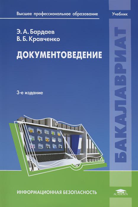 Документоведение   Бардаев Эдуард Аркадьевич, Кравченко Вадим Борисович  #1