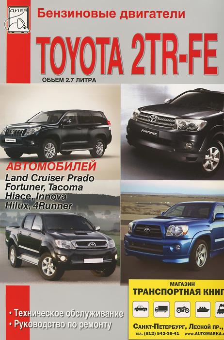 Бензиновые двигатели автомобилей Toyota 2TR-FE выпуска с 2006 года. Техническое обслуживание, устройство #1