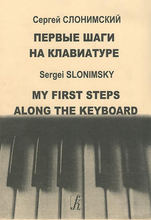 Сергей Слонимский. Первые шаги на клавиатуре #1