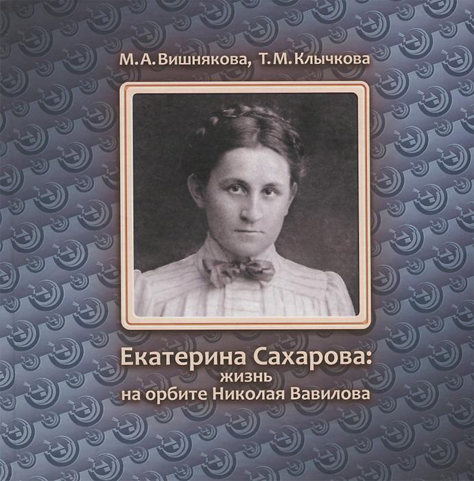 Екатерина Сахарова. Жизнь на орбите Николая Вавилова #1