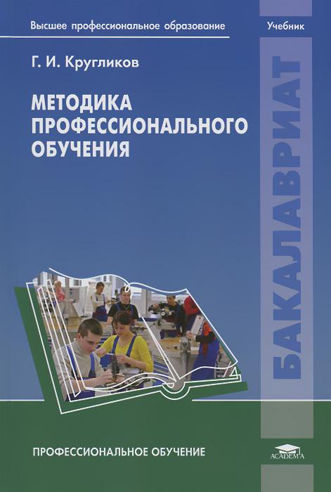 Методика профессионального обучения | Кругликов Григорий Исаакович  #1