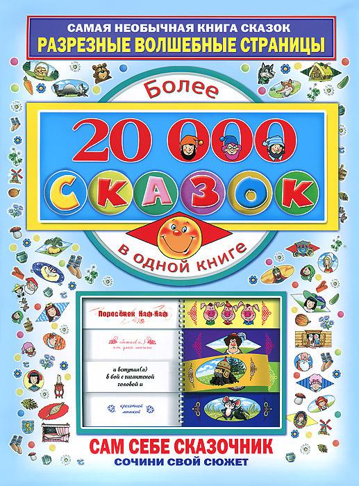 Более 20000 сказок в одной книге #1